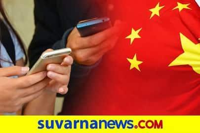 <p>China app</p>