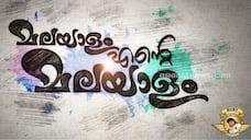 <p>ente malayalam&nbsp;</p>