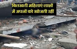 <p><strong>गाजियाबाद (&nbsp;Uttar Pradesh) । </strong>मुरादनगर के श्मशान में अंतिम संस्कार के दौरान हुए भीषण हादसे को याद कर लोग सहम जा रहे हैं। इस हादसे में 23 लोगों के मौत की बात सामने आ रही है,जबकि 20 से अधिक लोग घायल हैं। वहीं, मरने वालों में जिस शख्स का अंतिम संस्कार हो रहा था, उसका बेटा भी सामने है। बता दें कि इस दर्दनाक हादसे को देखने वाला हर शख्स विचलित हो उठा। चश्मदीदों के मुताबिक, हादसे के बाद का मंजर बेहद भयावह था। ऐसा लग रहा था, जो वहा खड़ा था वो वहीं दब गया, क्योंकि मलबे में दबे लोगों के शरीर के अंग कट गए थे।</p>