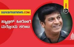 <p>Shiva Rajkumar</p>