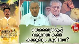 cm pinarayi vijayan new announcements and schemes