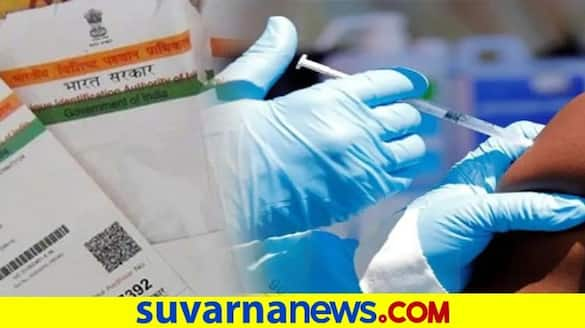 Aadhaar rules for Stop Misusing Covid Bed in Hospitals snr