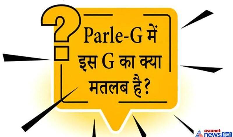 <p>जवाब. पार्ले जी बिस्कुट में G के मलतब कई रहे हैं। जैसे पार्ले जी को 1980 के दशक तक Gluco कहा जाता था जिसका मतलब था ग्लूकोज। बाद में इसे G फॉर जीनियस भी कहा जाने लगा।</p>