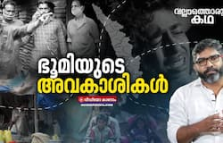 <p>Is Land Reforms Act the building block of Kerala model development? Who derailed the land distribution and forced the dalits of Kerala remain landless for ever?</p>
