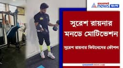 Fitness trick of Cricketer Suresh Raina PNB