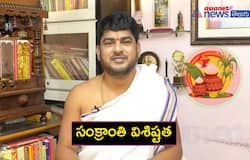 importance of sankranthi | sankranthi special