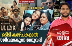 <p>puthiya thira new web series including tandav and tribhanga release in january</p>