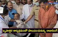 BJP MLA Rajasingh Participated corona vaccination programme