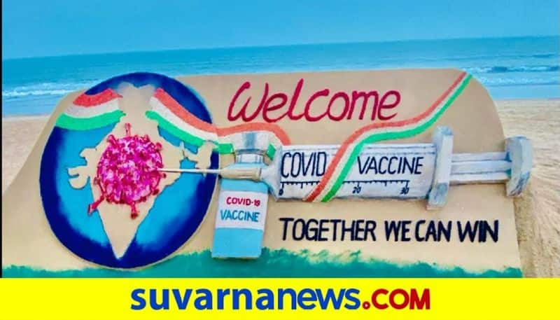 Together we can As COVID 19 vaccination drive begins in India sand artist Sudarsan Pattnaik etches out message of hope pod