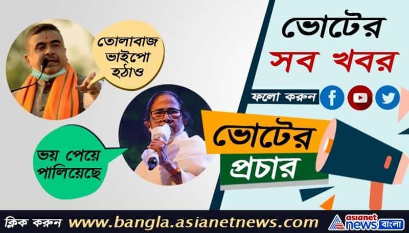 ভোটের সব খবর জানতে ক্লিক করুন এশিয়ানেট নিউজ বাংলার 'www.bangla.asianetnews.com' -এ।