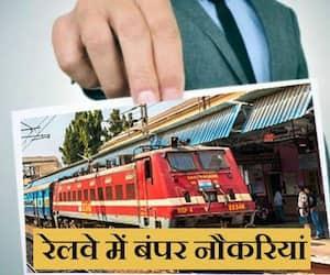 Bumper job at Banaras Rail Engine Factory of Indian Railways kpa