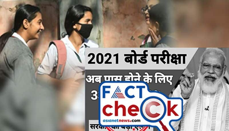 reality of viral message clain only 23 percentage necessary to pass CBSE board exam 2021