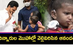 AP cm ys Jagan interacts with children successfully operated with cochlear implants