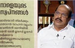 <p>G Sudhakaran Poem</p>