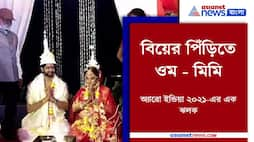 Female priest tide the knot of wedding of Om Sahani and Mimi Dutta PNB