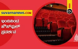<p>Theatre to become houseful</p>