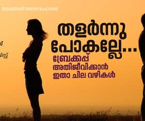 priya varghese column about breakup depression and suicidal thoughts