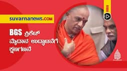 BGS International Cricket Stadium to be inaugurated on March 9th Says Nirmalanandanatha swamiji Kvn