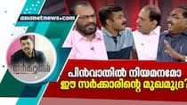 fact in backdoor appointments by LDF government