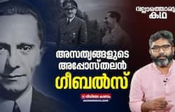 <p>Goebbels</p>