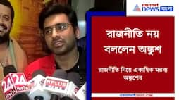 Actor Ankush Hazra gave his opinion about Politics during the promotion of his new movie PNB