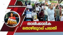 cover story about psc rank holders protest
