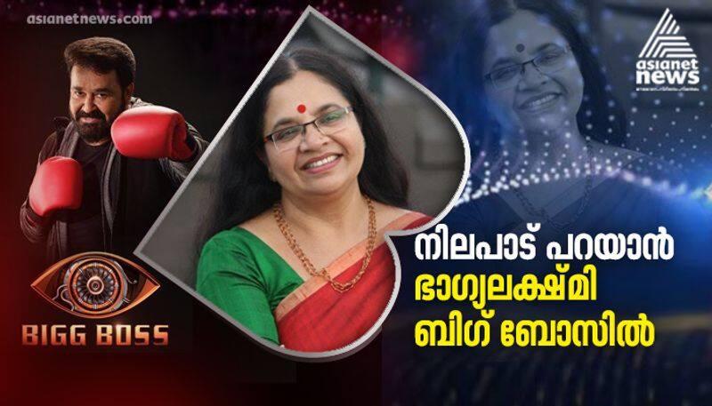 bhagyalakshmi is contestant in bigg boss malayalam 3
