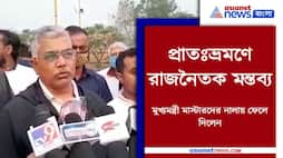 Political comment given by Dilip Ghosh during his morning walk PNB