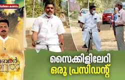 <p>panchayath president who travel in bicycle</p>