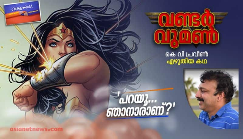 Malayalam short story by KV Praveen