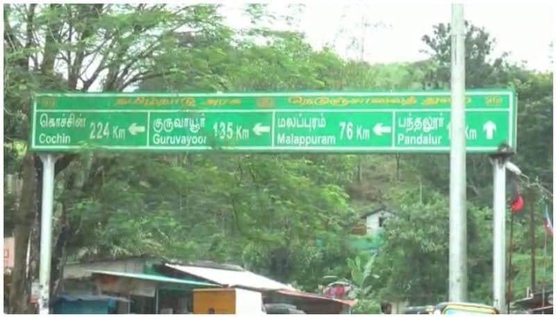 Tamil Nadu is mandatory covid Negative Certificate to enter Nilgiris District