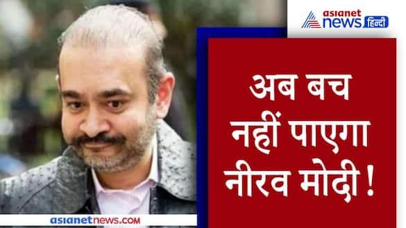 UK Home Minister given extradition of Nirav Modi DHA