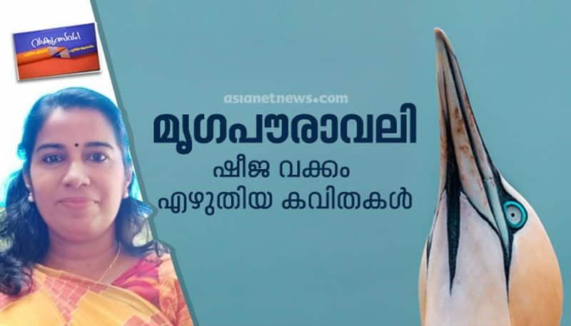 Malayalam poems by Sheeja Vakkom
