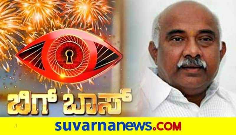 Former Minister H Vishwanath wishes to enter Kannada bigg boss 8 as special guest vcs