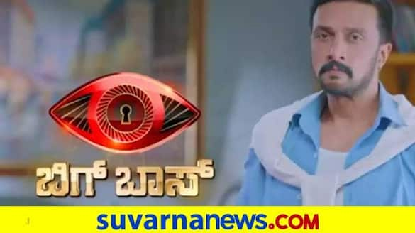 big boss kannada reality show called off due to covid 19 mah