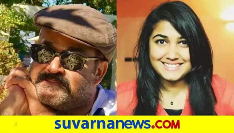 What malayalam superstar Mohanlals daughter doing