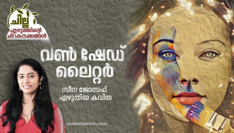 malayalam poem by seena joseph