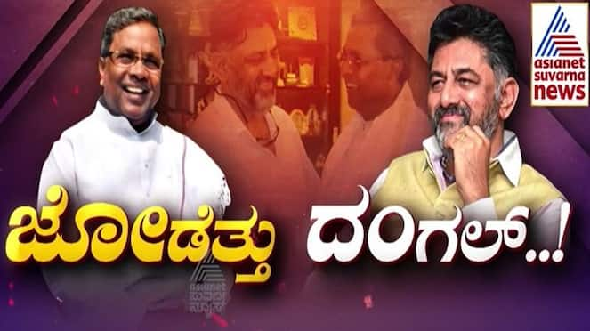 Worship the Party, Not Persons Says DK Shivakumar rbj