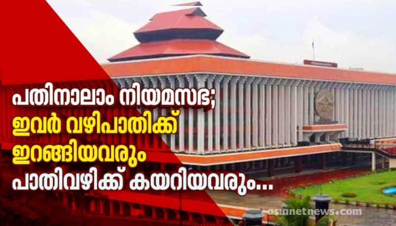 MLAs not complete full term and late comers in 14th Kerala legislative assembly