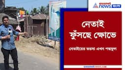 Before West Bengal Elections 2021 Netai village is blowing in anger Pnb