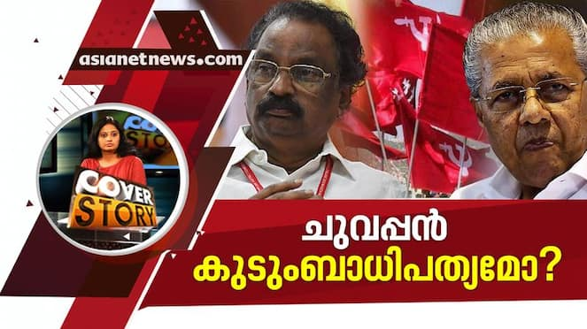 cover story about CPM candidate list