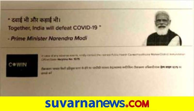 PM Modi photo from Covid vaccine certificates must be removed Election Commission to Centre pod