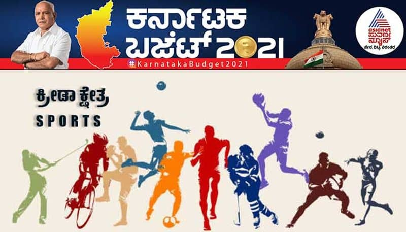 Karnataka CM BSY Budget 2021 Allocations for Sports Section kvn