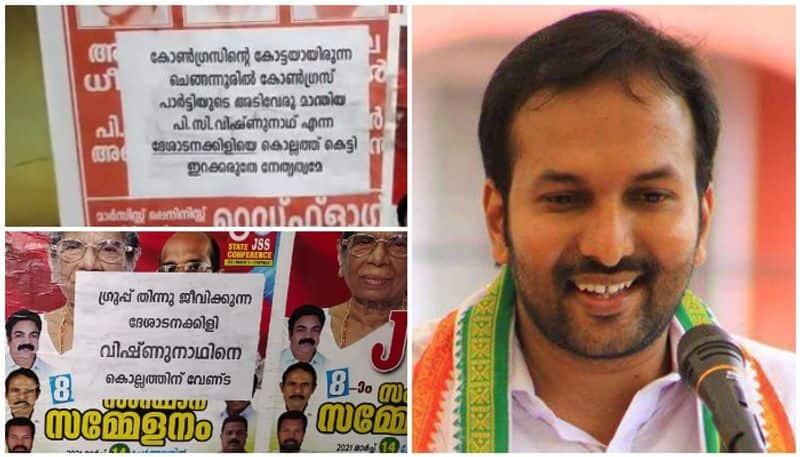 posters against pc vishnunath congress kollam