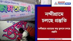 Preparation for West Bengal Assembly Elections 2021 have begun in Nandigram Pnb