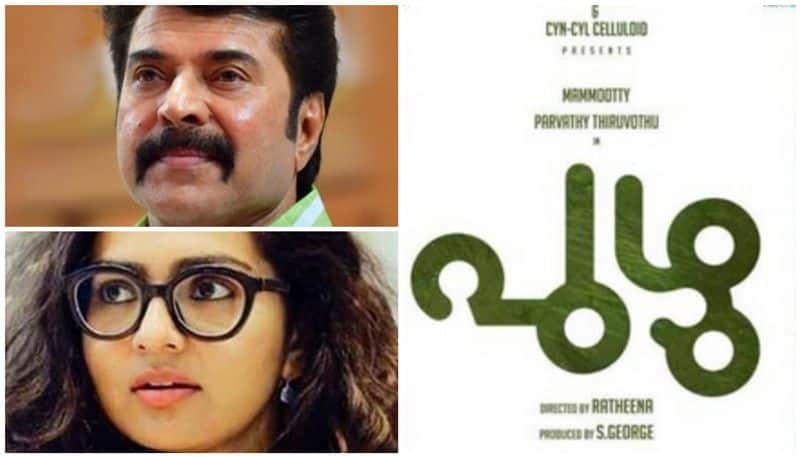 Mammootty and Parvathi together