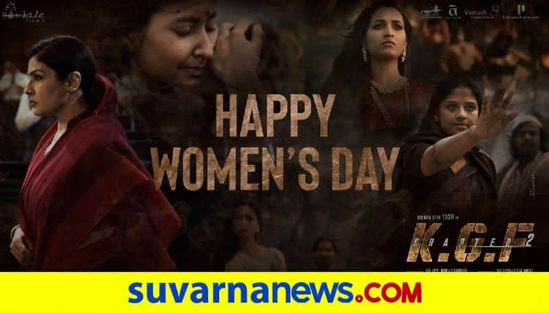 KGF2 makers shares special poster on Womens Day dpl