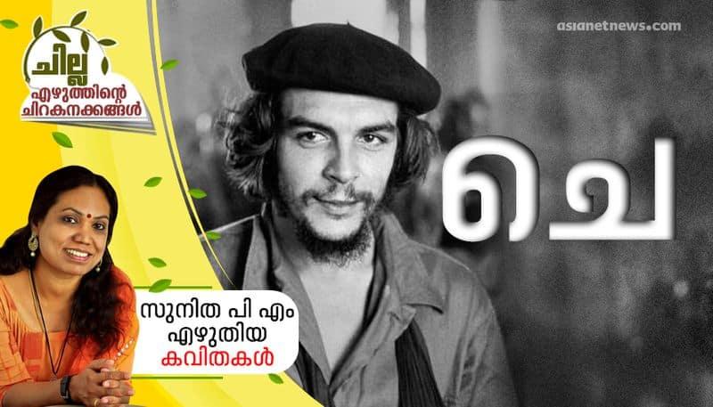 Malayalam poems by Sunitha PM