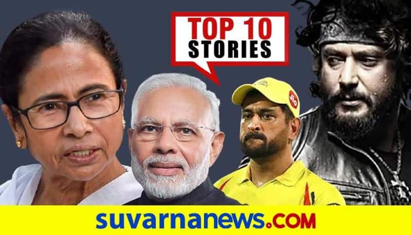 Election 2021 Mamata Benerjee to janhvi-kapoor top 10 News of March 11 ckm