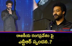 | Jr NTR Gave Clarity About His Political Entry